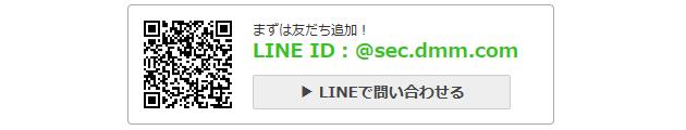 DMM LINE