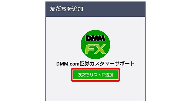 DMM LINE3