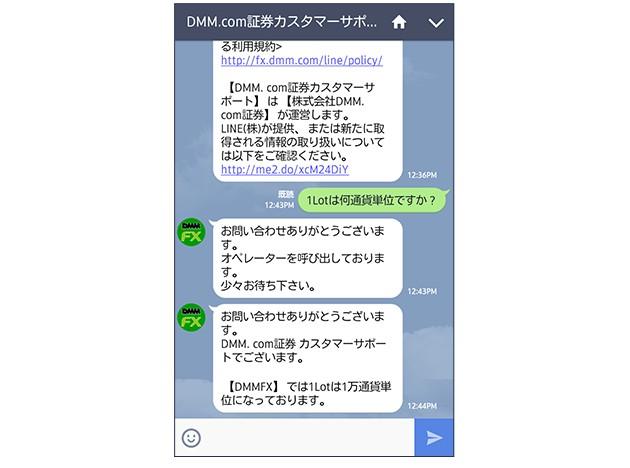 DMM LINE5