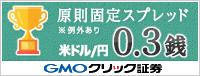 GMOくりっく証券紹介