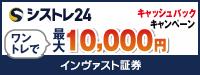 インヴァスト証券紹介