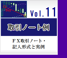 FX取引ノート
