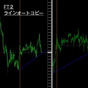FT2・ラインオートコピー